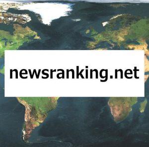 newsranking.net