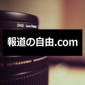 報道の自由.com